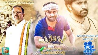 Raithanna Telugu Short Film || JD Lakshminarayana || By D Nagasasidhar Reddy  #Raithanna 2019 - YOUTUBE