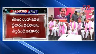 CM KCR To Hold Key Meeting With TRS MLA Leaders &TRS MP's | Second Time Election Campaign | CVR News - CVRNEWSOFFICIAL