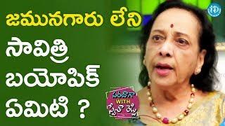 జమున గారు లేని సావిత్రి బయోపిక్ ఏమిటి ? - Jamuna   #Mahanati    Saradaga With Swetha Reddy - IDREAMMOVIES