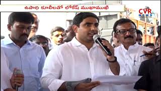 Minister Nara Lokesh Visits Kadapa District | Many Development Works Start | CVR NEWS - CVRNEWSOFFICIAL