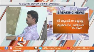 ACB Officer Catches Nallapadu SI And Conistable Red Handed Over While Taking Bribe In Guntur | iNews - INEWS