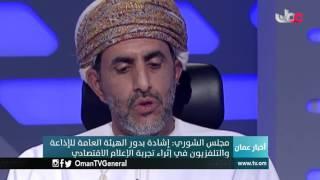 مجلس الشورى : إشادة بدور الهيئة العامة للإذاعة والتلفزيون في إثراء تجربة الإعلام الاقتصادي
