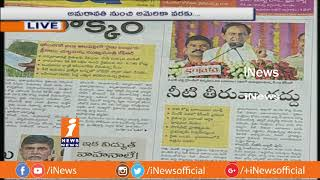 News Highlights From Today's News Papers | News Watch (10-05-2018) | iNews - INEWS