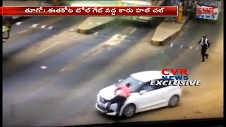 CVR Exclusive : Car Hulchul at EthaKota Toll Gate in East Godavari Dist | CVR News - CVRNEWSOFFICIAL