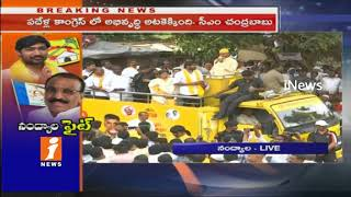 Nandayl Will Develop Only under TDP Government | Chadrababu Roadshow in Nandyal | iNews - INEWS
