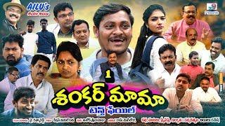 SHANKAR MAMA 10th FAIL Telugu Short Film PART- 1 Directed by AILU RAMESH - YOUTUBE