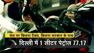 Deshhit: All you need to know about petrol price hike - ZEENEWS