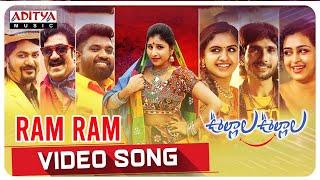 Ram Ram Full Video Song | Oollalla Oollalla Songs | Mangli | Roll Rida | Joy Rayarala - ADITYAMUSIC