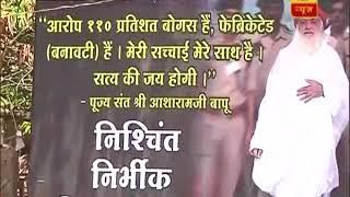 Asaram Rape Case: Followers fast, pray at Surat Ashram - ABPNEWSTV
