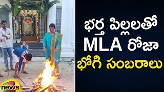 YSRCP MLA Roja Celebrating Bhogi With Her Family Members | Sankranti Celebrations 2019| Mango News - MANGONEWS