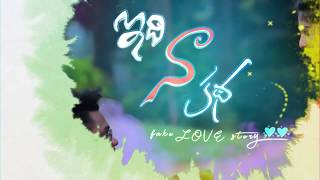 Idi Naa Katha fake LOVE story || Telugu Short Film 2018 || Directed by || R.Srinath || - YOUTUBE