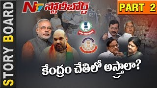 Is NDA Government Using CBI to Gain Control Our Opposition Parties? || Story Board || Part 2 || NTV - NTVTELUGUHD