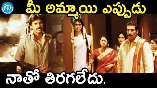 మీ అమ్మాయి ఎప్పుడు నాతో తిరగలేదు - Teen Maar Movie Scenes || Pawan Kalyan ,Trisha. - IDREAMMOVIES