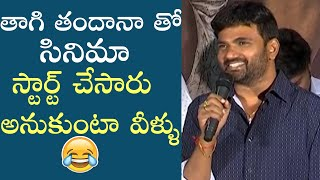 Director Maruthi Funny Speech @ Thagithe Thandhana Movie First Look Launch - TFPC