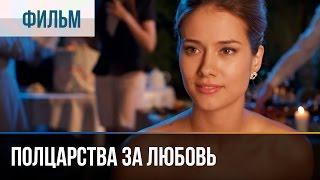 Прекрасный фильм мелодрама - Полцарства за любовь