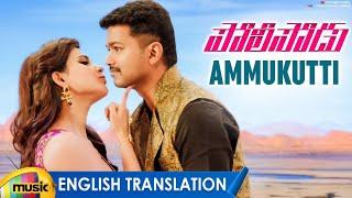 VIJAY Policeodu Movie Songs | Ammukutti Video Song With English Translation | Samantha | Mango Music - MANGOMUSIC
