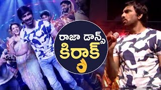 Ravi Teja Superb Dance Performance On Stage For Raja The Great Song | TFPC - TFPC