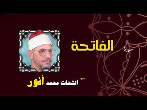 القران الكريم بصوت الشيخ الشحات محمد انور | سورة الفاتحة