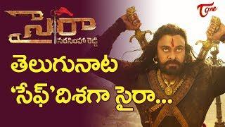 తెలుగునాట 'సేఫ్' దిశగా 'సైరా'! | Megastar Chiranjeevi | Latest Movie Updates | TeluguOne - TELUGUONE