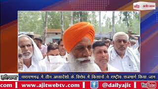 video : नारायणगढ़ में तीन अध्यादेशों के विरोध में किसानों ने राष्ट्रीय राजमार्ग किया जाम