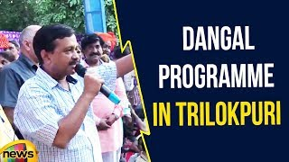Arvind Kejriwal Addresses At Dangal Programme in Trilokpuri | Kejriwal Latest Speech | Mango News - MANGONEWS