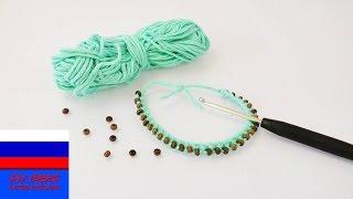 Летний браслет из пряжи и бусин вязание крючком