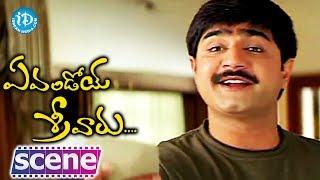 Evandoy Sreevaru Movie - Nikita, Sarath Babu, Srikanth Best Scene - IDREAMMOVIES