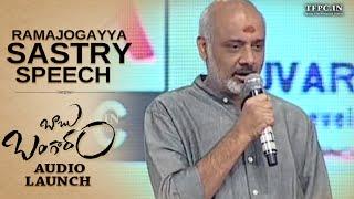 Ramajogayya Sastry Speech @ Babu Bangaram Movie Audio Launch | TFPC - TFPC