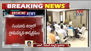 AP CM Chandrababu Naidu to Grama Darshini Programme |Guntur | CVR NEWS - CVRNEWSOFFICIAL