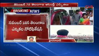 Telangana Assembly Elections to be Held on 7th December | CVR News - CVRNEWSOFFICIAL