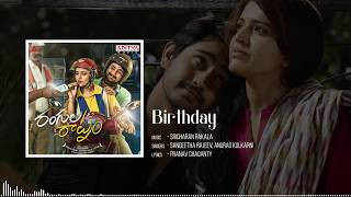 Birthday Full Song || Rangula Raatnam Songs || Raj Tarun, Chitra Shukla || Shreeranjani - ADITYAMUSIC