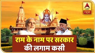 Kaun Jitega 2019(18.10.2018): Ram temple must be constructed at the earliest, says Mohan B - ABPNEWSTV