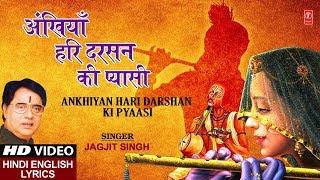 सूरदास लिखित प्राचीन भजन I अँखिया हरि दर्शन की प्यासी Ankhiyan Hari  Darshan Ki Pyasi I JAGJIT SINGH - TSERIESBHAKTI