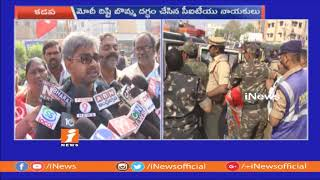 CITU Leaders Burned PM Narendra Modi Effigy Over AP Special Status In Kadapa | iNews - INEWS