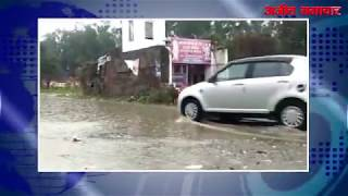 video : एक दिन की बरसात ने खोली प्रशासन की पोल