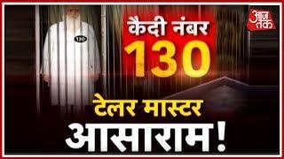 कैदी नंबर 130, टेलर मास्टर आसाराम ! हानिकारक 'बापू' की जेल यात्रा | आजतक Special Coverage - AAJTAKTV