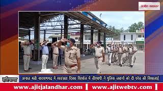 video : अनाज मंडी नारायणगढ़ में स्वतंत्रता दिवस रिहर्सल में डीएसपी ने पुलिस जवानों को दी परेड की सिखलाई