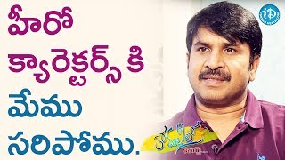 I Am Not Suitable For Hero Characters - Srinivasa Reddy || Anchor Komali Tho Kaburulu - IDREAMMOVIES