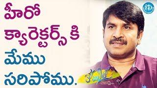 I Am Not Suitable For Hero Characters - Srinivasa Reddy    Anchor Komali Tho Kaburulu - IDREAMMOVIES