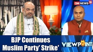 BJP Continues 'Muslim Party' Strike | Viewpoint | CNN News18 - IBNLIVE