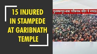 At least 15 injured in stampede at Muzaffarpur's Garibnath Temple - ZEENEWS