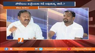 Debate On Non Bailable Warrant To AP CM Chandrababu & Cases On Congress Leaders | Part-2 | iNews - INEWS