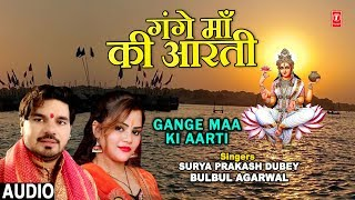 गंगे माँ की आरती I Gange Maa Ki Aarti I SURYA PRAKASH DUBEY, BULBUL AGARWAL,  Latest Maa Ganga Aarti - TSERIESBHAKTI