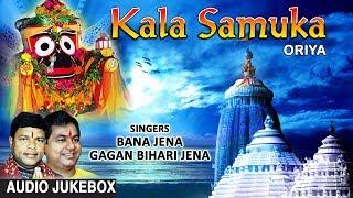 Kala Samukha I Oriya Jagannath Bhajans I BANA JENA, GAGAN BIHARI JENA I Full Audio Songs Juke Box - TSERIESBHAKTI