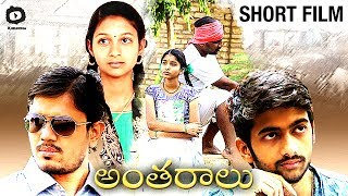 Antharaalu Telugu Short Film | Latest 2017 Telugu Short Films | Khelpedia - YOUTUBE