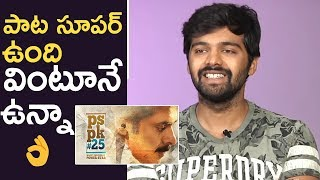 Garuda Vega Artist Adith Arun About PSPK 25  Movie Baitikochi Chuste Song | TFPC - TFPC