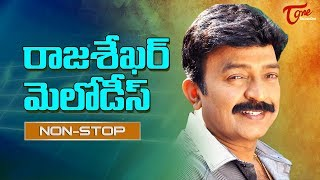 రాజశేఖర్ మెలోడీస్ | Rajasekhar All Time Melody Hits | Telugu Video Songs Jukebox | TeluguOne - TELUGUONE