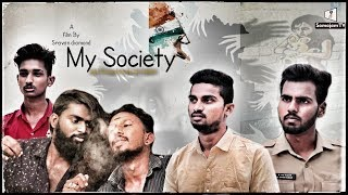 My Society || A New Telugu Short Film 2019 || Directed By Sravan diamond || Disha || Samajam TV - YOUTUBE