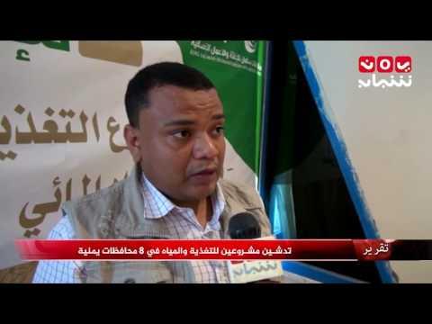 تدشين مشروعين للتغذية والمياه في 8 محافظات يمنية - تقرير ابتهال الصالحي