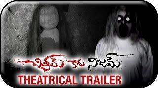 Chitram Kadu Nijam Theatrical Trailer | Good Cinema Groups | Sree Shailendra Productions - TELUGUFILMNAGAR